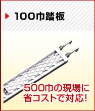 100巾踏板