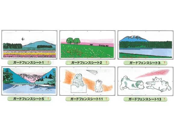 ガードフェンスシート商品スライド画像2枚目