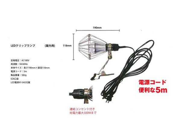 LEDクリップランプ商品スライド画像1枚目