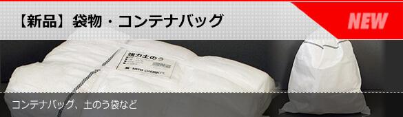 【新品】袋物・コンテナバッグ