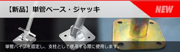 【新品】単管ベース・ジャッキ