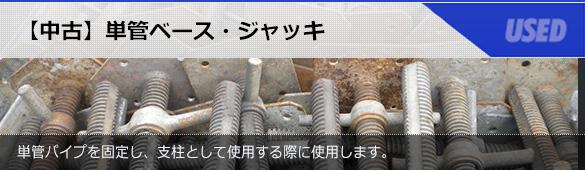 【中古】単管ベース・ジャッキ
