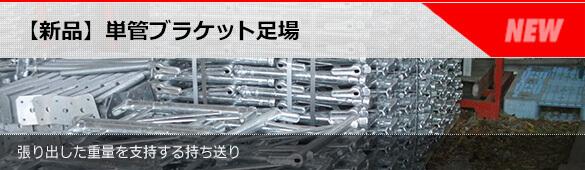 【新品】単管ブラケット足場