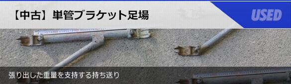 【中古】単管ブラケット足場