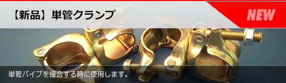 【新品】単管クランプ
