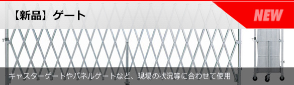 【新品】ゲート