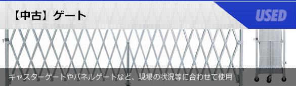 【中古】ゲート