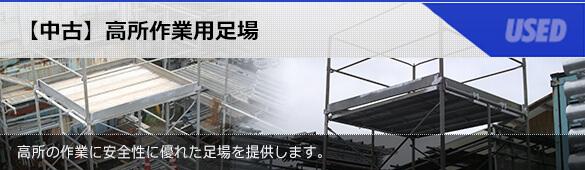 【中古】高所作業用足場