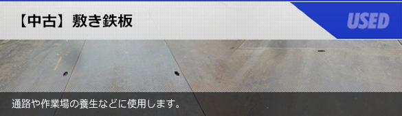 【中古】敷鉄板