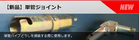 【新品】単管ジョイント
