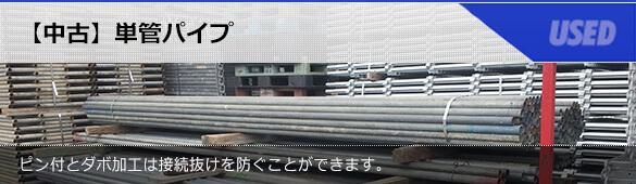 【中古】単管パイプ