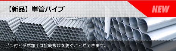 【新品】単管パイプ