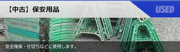 【中古】保安用品