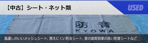 【中古】シート・ネット類