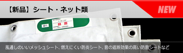 【新品】シート・ネット類