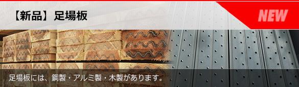 【新品】足場板