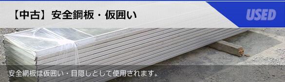 【中古】安全鋼板・仮囲い