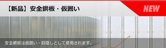 【新品】安全鋼板・仮囲い