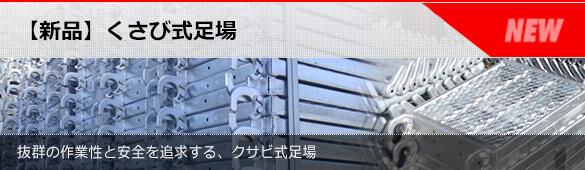 【新品】くさび式足場