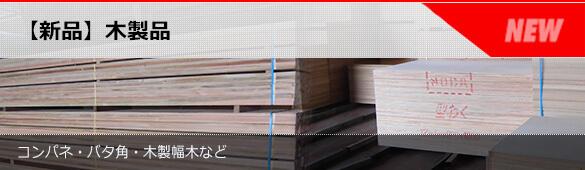 【新品】木製品