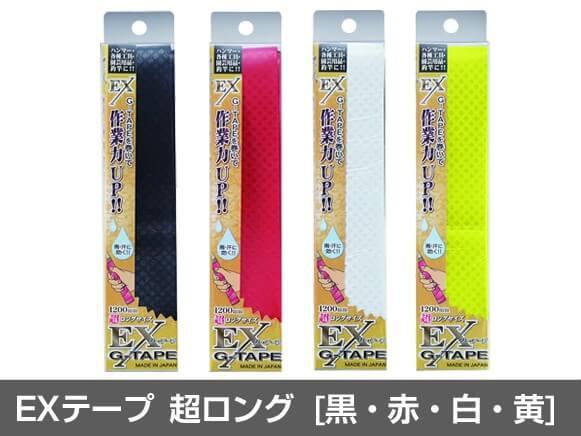 EXテープ超ロング商品スライド画像1枚目