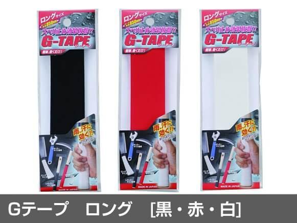 Gテープロング商品スライド画像1枚目