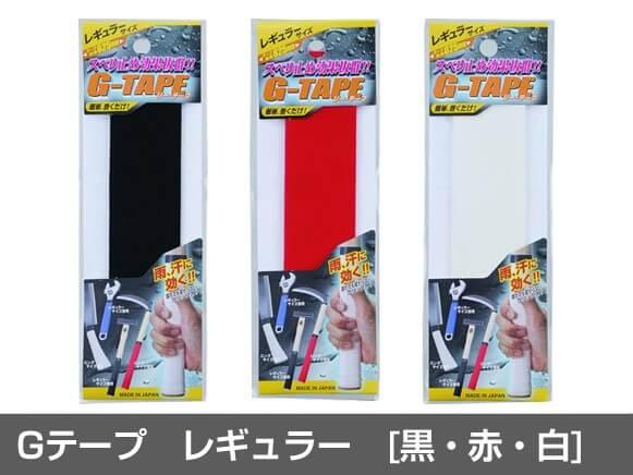 Gテープレギュラー商品スライド画像1枚目