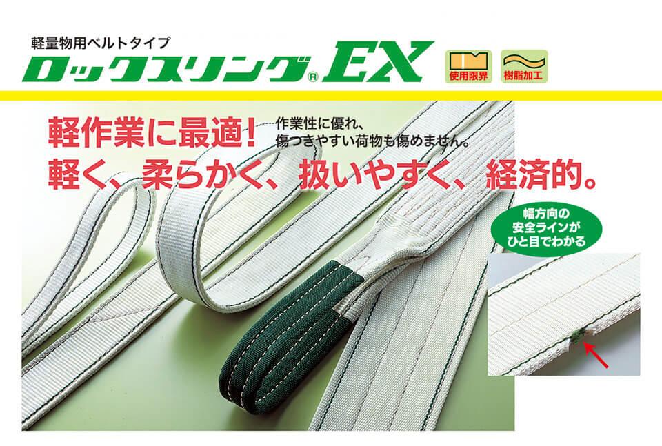 ロックスリングEX商品説明概要画像