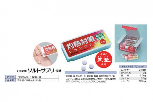 熱中症飴・タブレット商品スライド画像1枚目