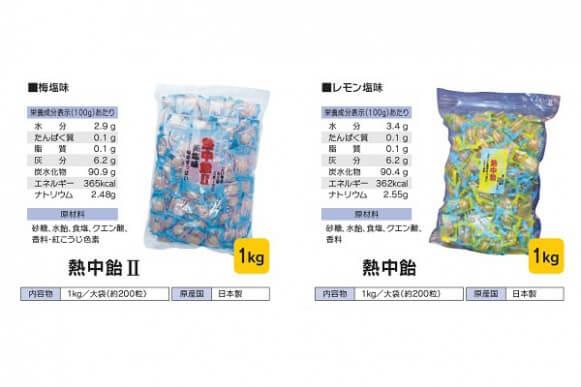 熱中症飴・タブレット商品スライド画像3枚目