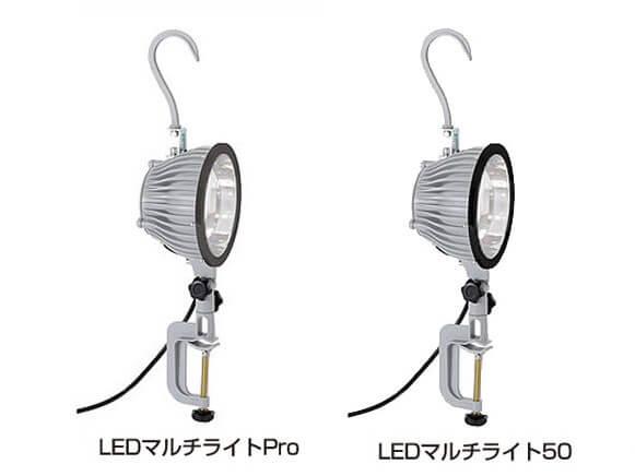 LEDマルチライト商品スライド画像4枚目