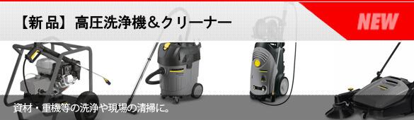 【新品】高圧洗浄機