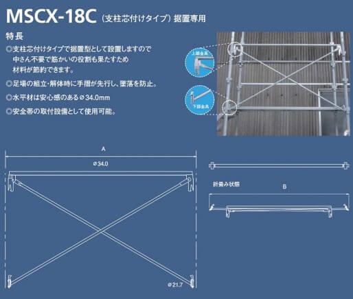 モノシステム先行手摺商品画像スライド4枚目