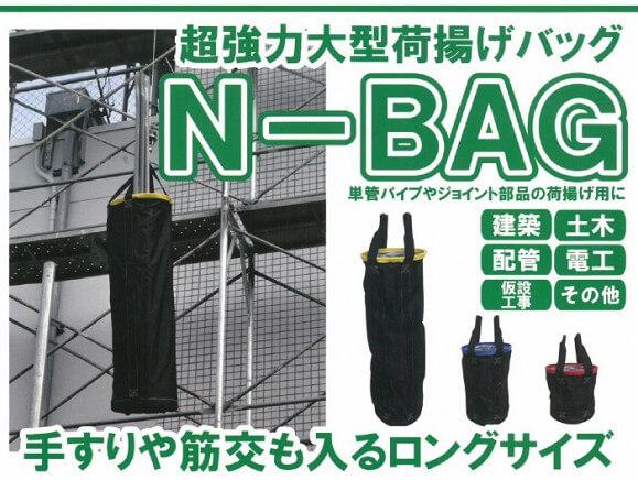 N-BAG商品スライド画像1枚目