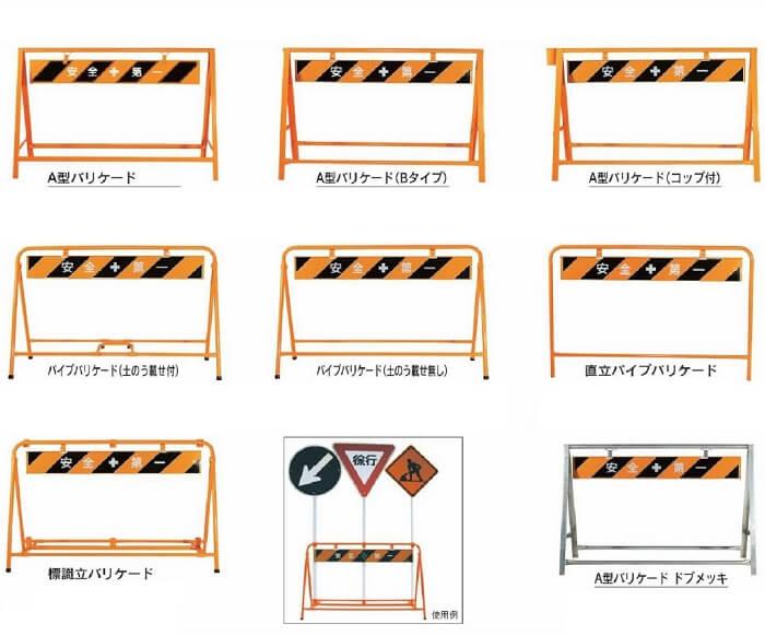 バリケード商品スライド画像1枚目