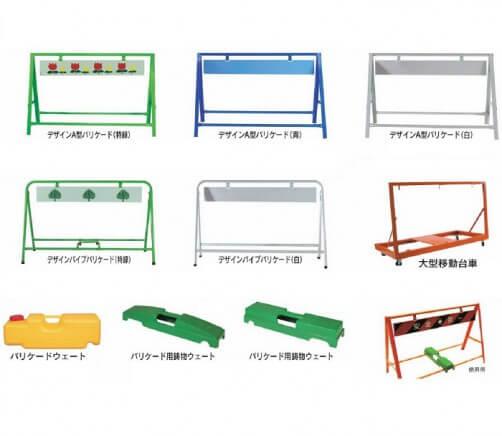 バリケード商品スライド画像2枚目