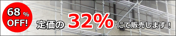 定価の32%にて販売します!