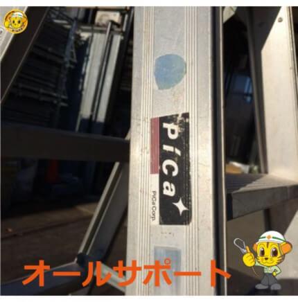 【中古品】アルミ製専用脚立商品スライド画像3枚目
