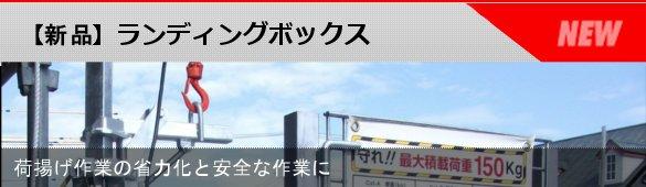 【新品】ランディングボックス