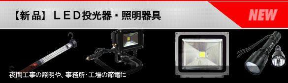 【新品】投光器・照明器具