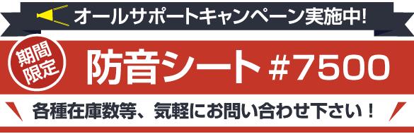 防音シートキャンペーンバナー画像