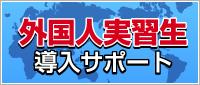 外国人実習生キャンペーン