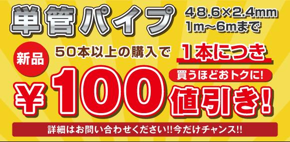 【新品】単管パイプ割引キャンペーンバナー