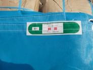 【新古品】メッシュシート2類・ブルー商品スライド画像1枚目
