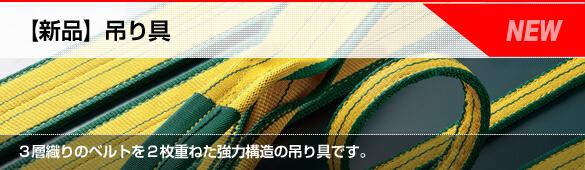 【新品】吊り具