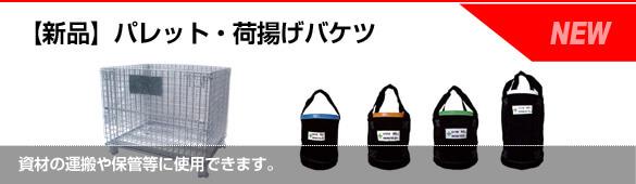 【新品】パレット・荷揚げバケツ