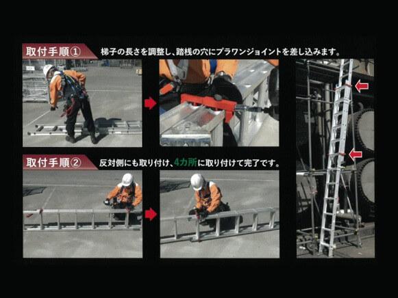 プラワンジョイント(梯子連結金具)商品スライド画像2枚目