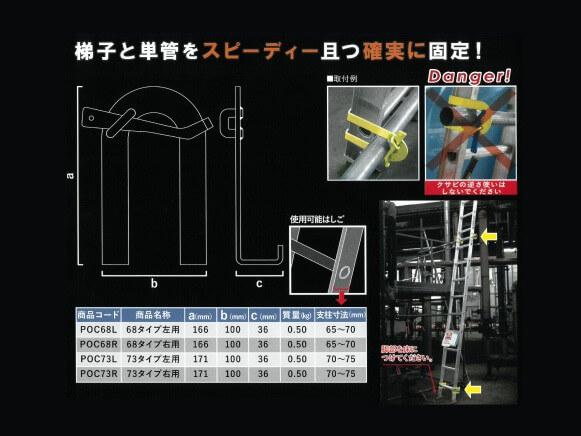 プラワンキャッチャー(梯子固定金具)スライド画像1枚目
