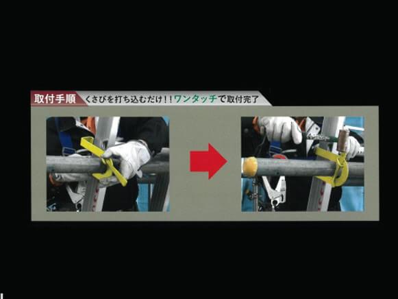 プラワンキャッチャー(梯子固定金具)スライド画像2枚目