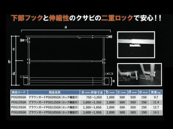 [新品]プラワンガード(ロック機能付)[商品追加]商品スライド画像2枚目